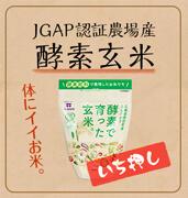 酵素で育った広島県君田町産玄米。