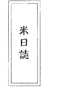 ブログ-米日誌