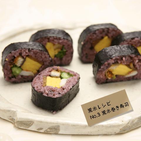 黒米巻き寿司