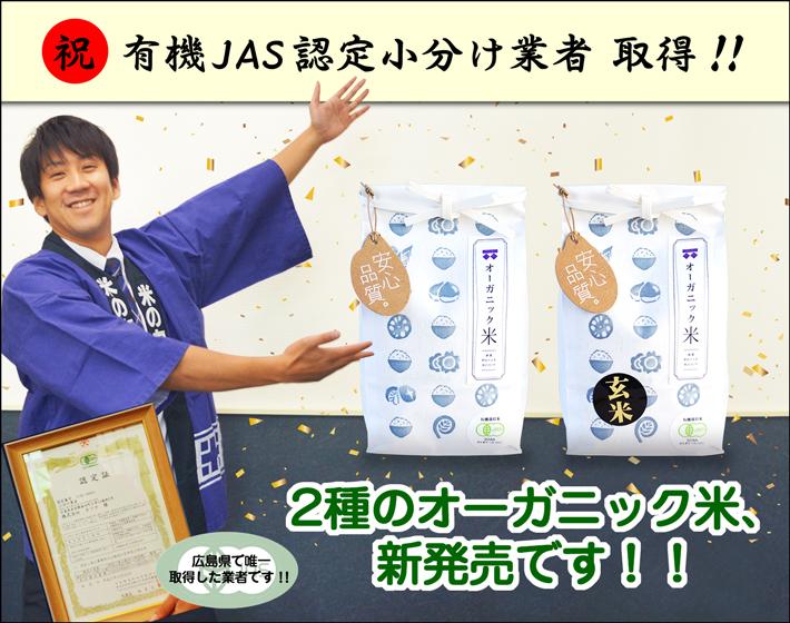 有機JAS認定小分け業者取得!!