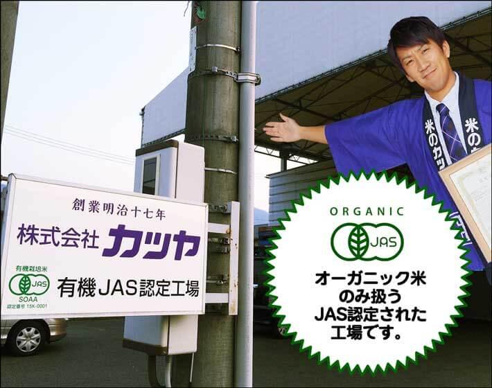 有機JAS認定工場。オーガニック米のみ扱うJAS認定された工場です