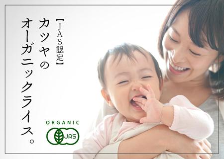 オーガニックライス-有機米-