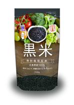 特別栽培米 黒米